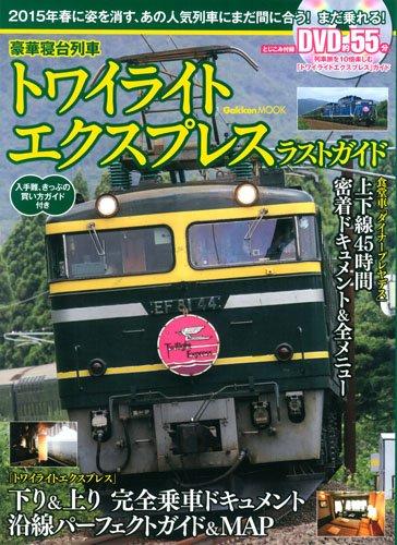 豪華寝台列車 トワイライトエクスプレス ラストガイド (Gakken Mook)