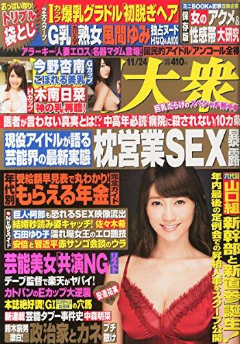 週刊大衆 2014年 11/24号 [雑誌]