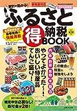 2015年版 ふるさと納税得BOOK(仮) [雑誌]: 週刊女性 増刊