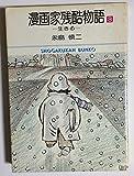 漫画家残酷物語 / 永島 慎二 のシリーズ情報を見る