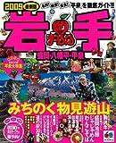 岩手盛岡・八幡平・平泉 2009最新版 (マップルマガジン 東北 6)