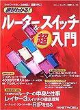 絶対わかる!ルーター&スイッチ超入門 (日経BPムック―ネットワーク基礎シリーズ)