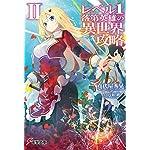 レベル1落第英雄の異世界攻略 (2) (電撃文庫)