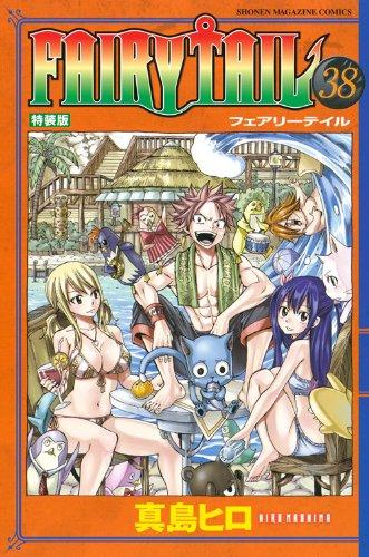 DVD付き FAIRY TAIL(38)特装版 (少年マガジンコミックス)
