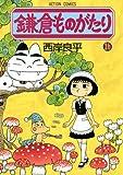 鎌倉ものがたり 26 (アクションコミックス)