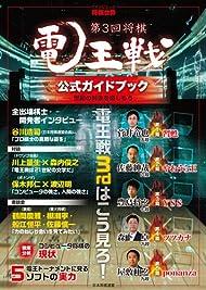 将棋世界ムック 第3回将棋電王戦公式ガイドブック ~世紀の対決を楽しもう~ (マイナビムック)