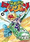 なおざりダンジョン 第4巻 2007年12月07日発売