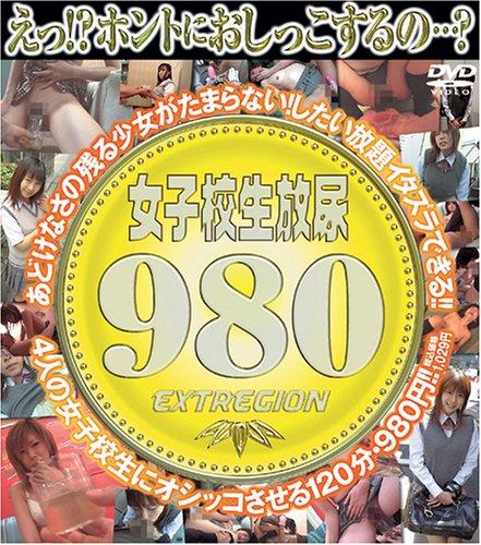 女子校生放尿980 [DVD][アダルト]