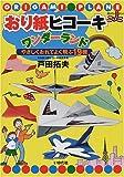 おり紙ヒコーキワンダーランド―やさしくおれてよく飛ぶ19機 (遊YOUランド)