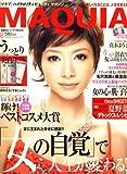 MAQUIA (マキア) 2008年 08月号 [雑誌]