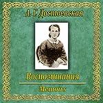 Vospominaniya | Anna Dostoevskaya