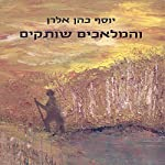 And the Angels Are Silent [Hebrew Edition] | Joseph Cohen Elran