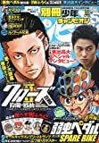 別冊 少年チャンピオン 2014年 05月号 [雑誌]