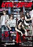 UTA★ST@R vol.3 (Gakken Mook)