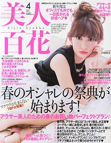 美人百花(びじんひゃっか) 2015年 04 月号 [雑誌]