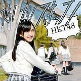 スキ! スキ! スキップ! (劇場盤) [CD] HKT48 [CD] HKT48
