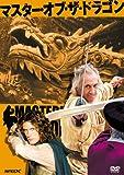 マスター・オブ・ザ・ドラゴン [DVD]