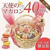 Amazon.co.jp1個毎にリボン付き 天使のマカロンかご盛り 40個入り(41~50個へ変更可 メッセージカード対応 結婚式・ブライダル・ウエディング・二次会・パーティーなどのお見送りのプチギフトに