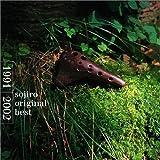 宗次郎オリジナルベスト1991~2002