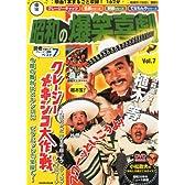 東宝 昭和の爆笑喜劇DVDマガジン 2013年 7/16号 [分冊百科]