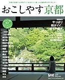 おこしやす京都 (Leaf MOOK)