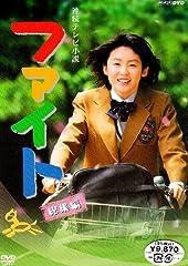 連続テレビ小説 ファイト 総集編 [DVD]