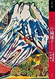 もっと知りたい片岡球子―生涯と作品 (アート・ビギナーズ・コレクション)