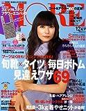 MORE (モア) 2008年 12月号 [雑誌]