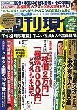 週刊現代 2015年 1/31号 [雑誌]
