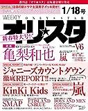 オリ☆スタ 2016年 1/18号