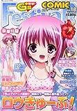 電撃G's Festival! COMIC (ジーズフェスティバル!コミック) Vol.18 2011年 08月号 [雑誌]
