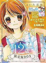 「12歳。」第7巻限定版にアニメDVD付属。新作ボイズドラマも収録