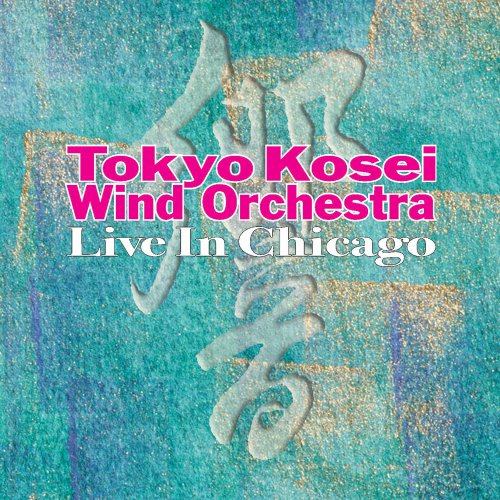 2002 Midwest Clinic: Tokyo Kosei Wind Orchestra