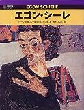 エゴン・シーレ―ウィーン世紀末を駆け抜けた鬼才 (六耀社アートビュウシリーズ)