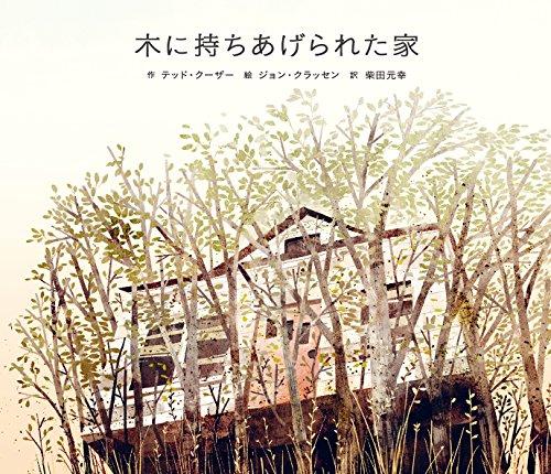 木に持ちあげられた家