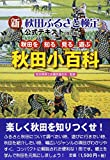 新秋田ふるさと検定公式テキスト