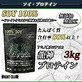龍神プロテイン 3kg 100%ソイ・プロテイン