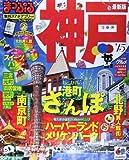神戸'15 (マップルマガジン)