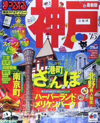 まっぷる 神戸 '15 (国内 兵庫|観光・旅行ガイドブック/ガイド)