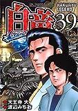 白竜LEGEND コミック 1-39巻セット (ニチブンコミックス)