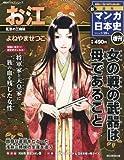 新マンガ日本史増刊 お江 2011年 1/20号 [雑誌]