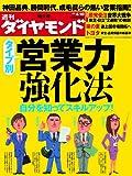 週刊 ダイヤモンド 2010年 4/10号 [雑誌]