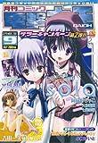電撃大王 2007年 09月号