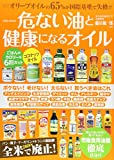 危ない油と健康になるオイル ボケない!老けない!太らない!買うべき油はこれ /英和出版社/藤田紘一郎 英和出版社 NEOBK-1834602