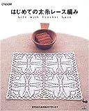 はじめての太糸レース編み―life with crochet lace
