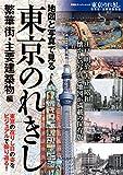 東京のれきし 繁華街・主要建物編 (双葉社スーパームック)
