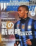 WORLD SOCCER DIGEST (ワールドサッカーダイジェスト) 2011年 3/17号 [雑誌]