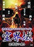 池田武央のサイコトライアングル 霊界域 地縛霊の嘆き[DVD]