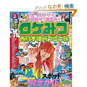 るるぶロケみつ 西日本横断ブログ旅 (目的シリーズ)