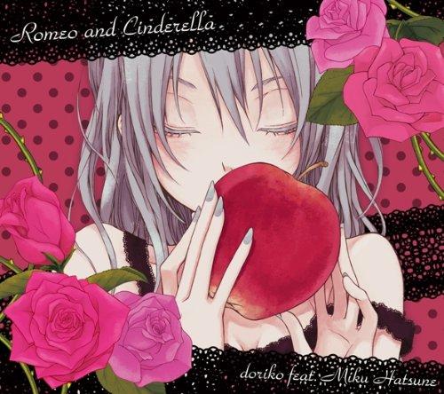 ロミオとシンデレラ